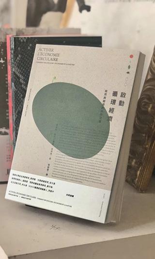 livre sur l'économie circulaire publié en chinois